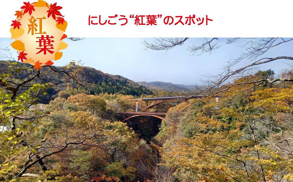 """にしごう""""紅葉""""のスポット"""